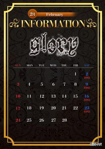 歌舞伎町ホストクラブgloryのイベント「2月度カレンダー」のポスターデザイン
