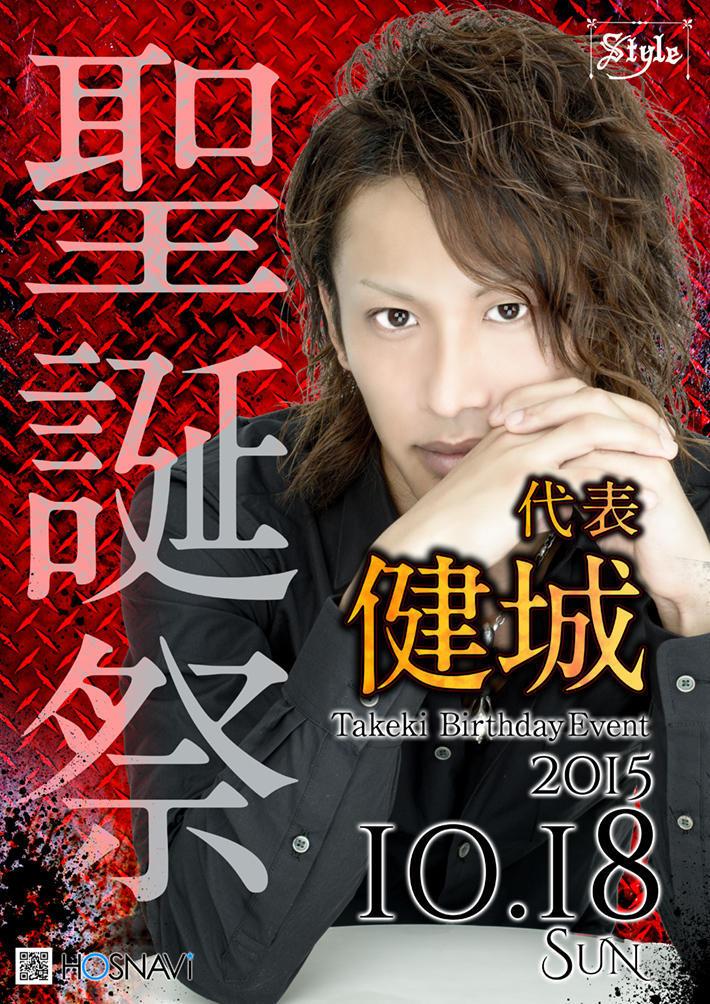 歌舞伎町clubStyleのイベント「建城バースデー」のポスターデザイン