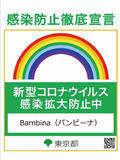 コロナ感染防止対策!!!