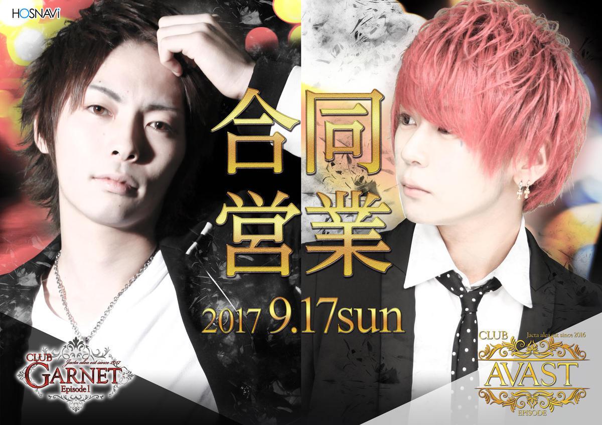 歌舞伎町AVASTのイベント「合同営業」のポスターデザイン