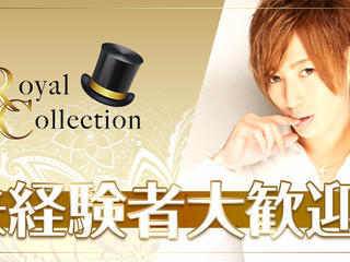 Royal Collection求人写真2