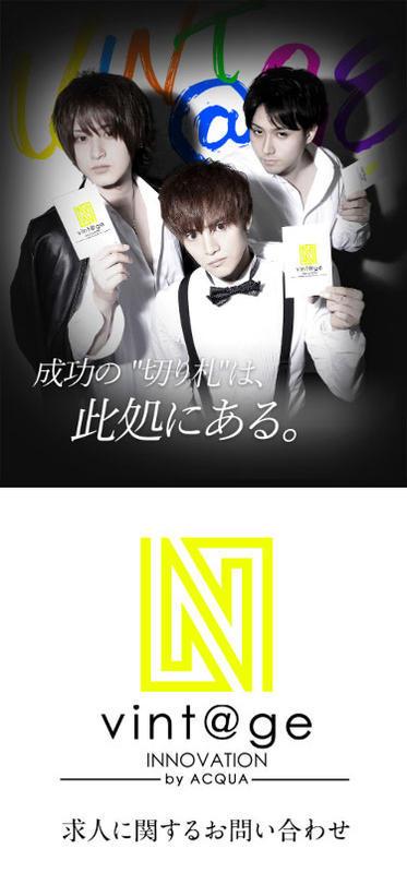INNOVATION~vint@ge~オフィシャル求人サイト