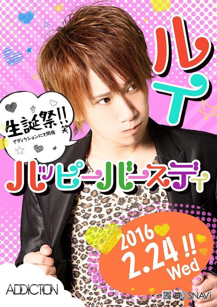 歌舞伎町ADDICTIONのイベント「ルイ バースデー」のポスターデザイン