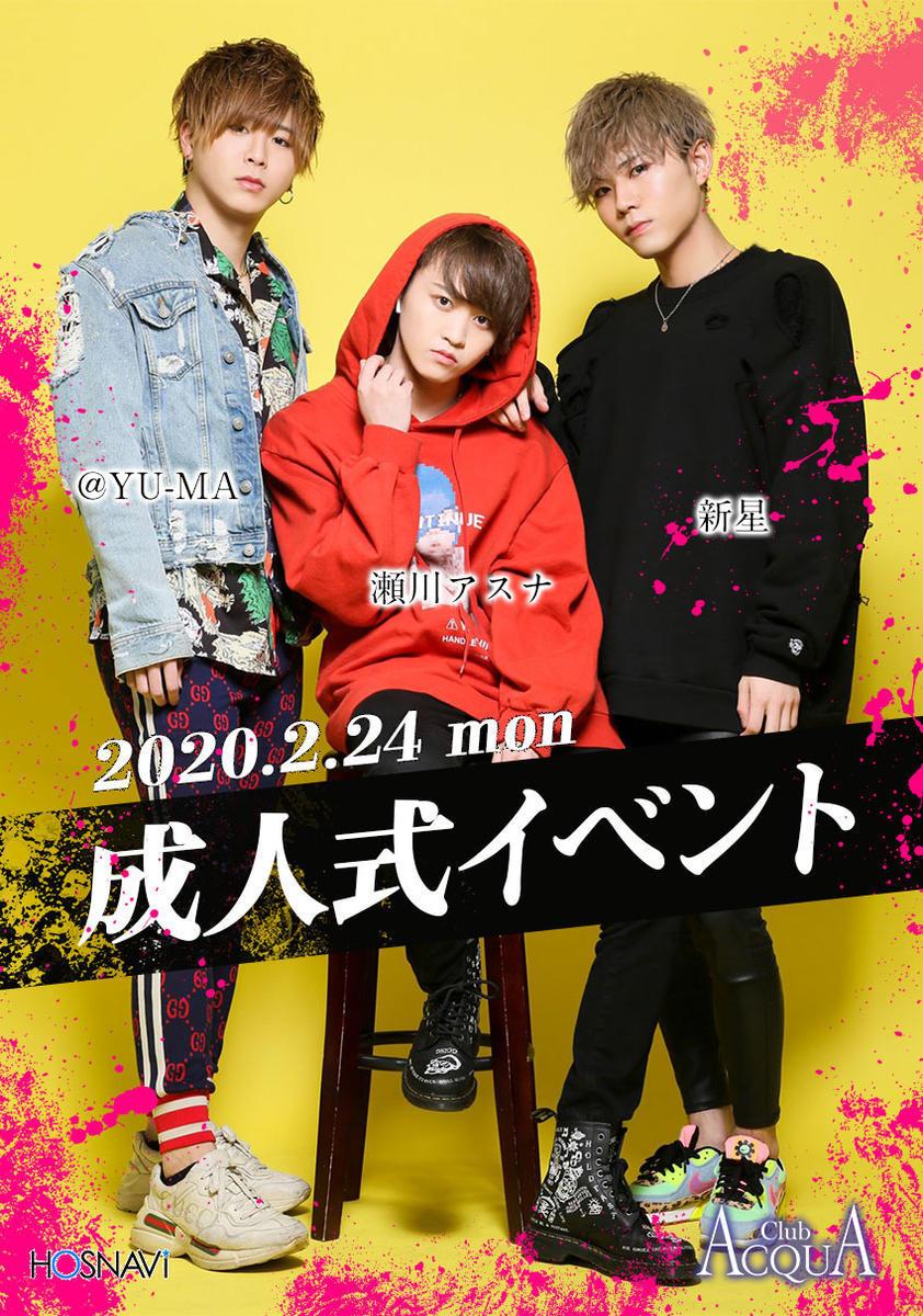 歌舞伎町ACQUAのイベント「成人式イベント」のポスターデザイン