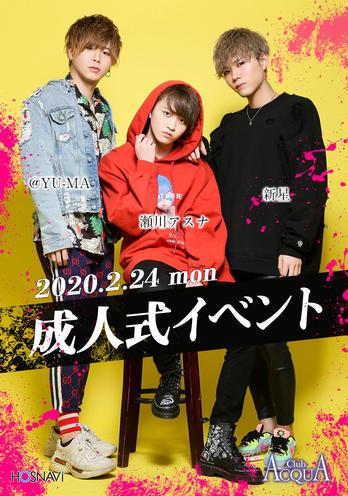 歌舞伎町ホストクラブACQUAのイベント「成人式イベント」のポスターデザイン