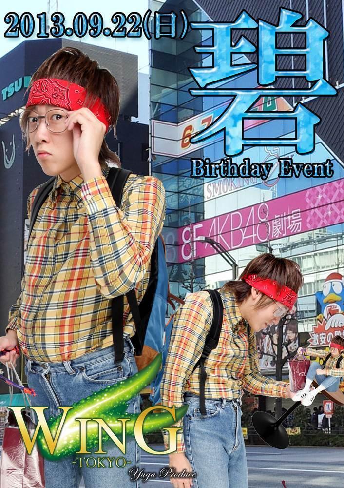 歌舞伎町WINGのイベント「碧バースデー」のポスターデザイン