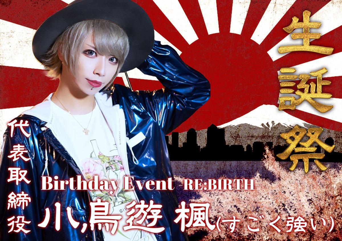 歌舞伎町ALBATROSSのイベント「小鳥遊楓バースデー」のポスターデザイン