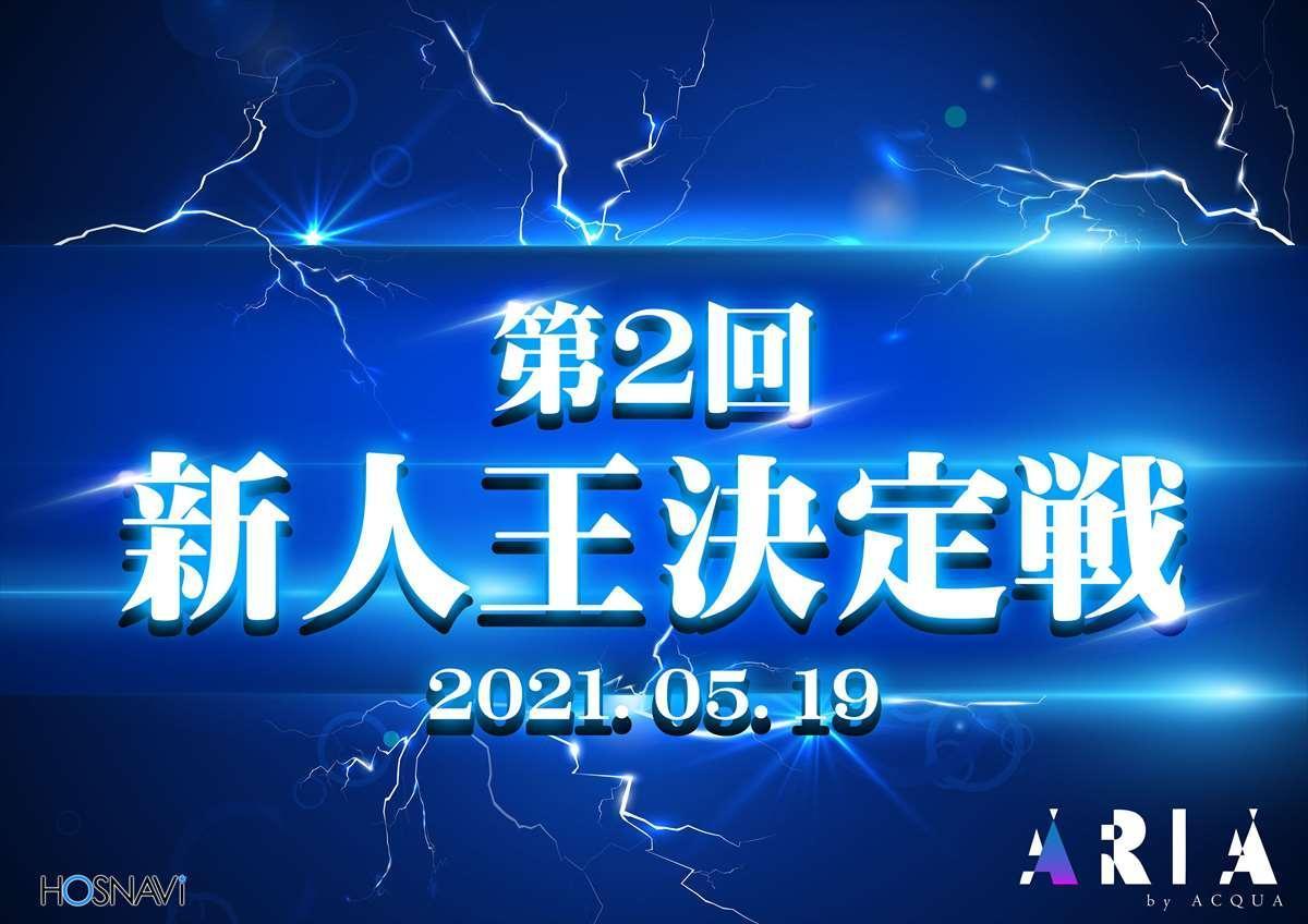 歌舞伎町AXEL ARIAのイベント「第2回新人王決定戦イベント」のポスターデザイン