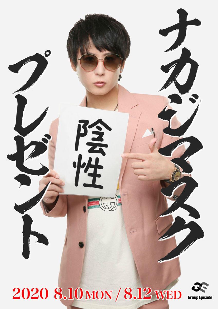 歌舞伎町EPISODEのイベント「Yuuバースデー」のポスターデザイン