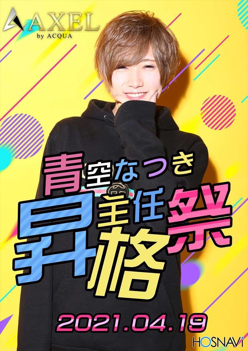 歌舞伎町AXELのイベント「なつき昇格祭」のポスターデザイン