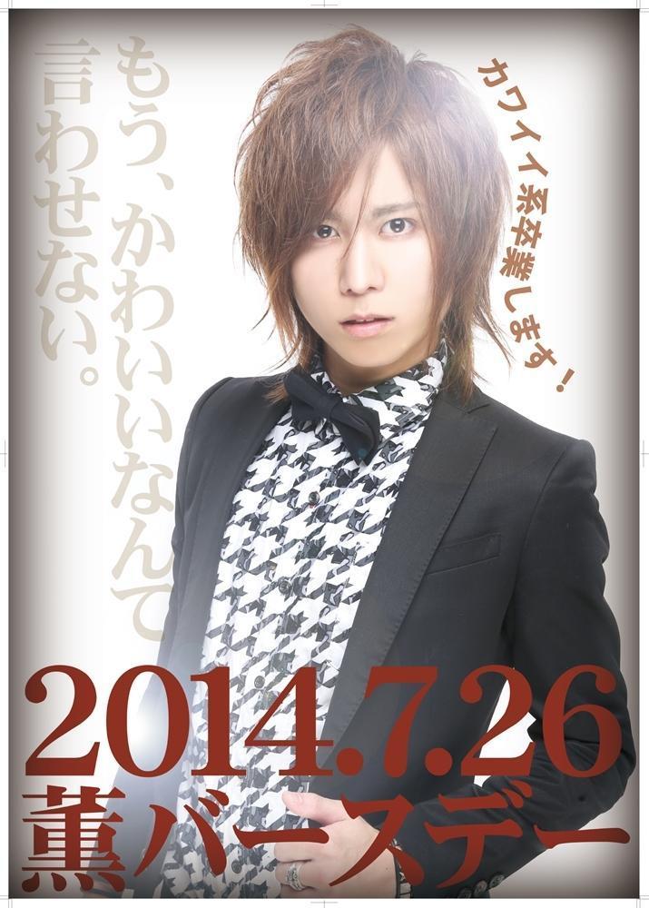 歌舞伎町ROMEOのイベント「薫 Birthday」のポスターデザイン
