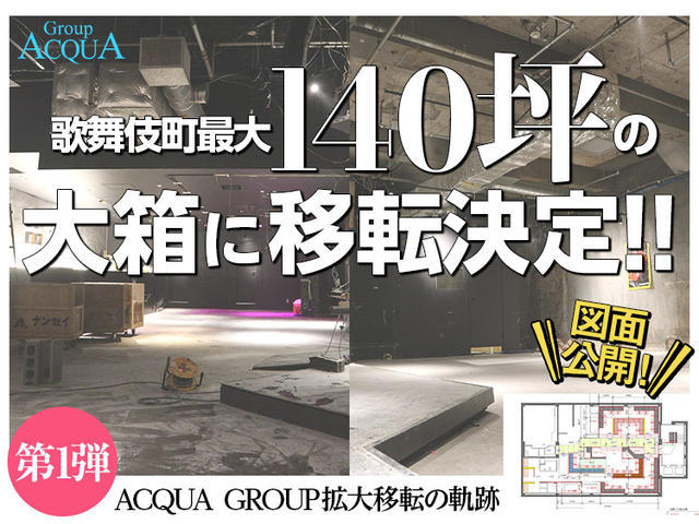 ACQUA GROUP拡大移転!140坪の大箱へ!