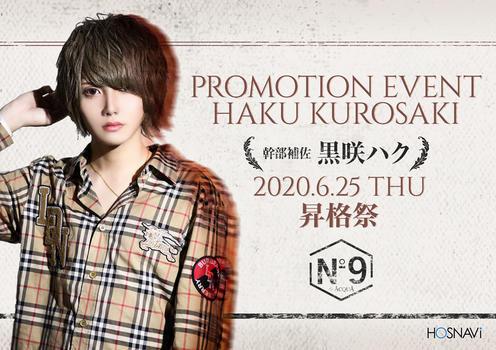 歌舞伎町No9のイベント'「黒咲ハク 昇格祭」のポスターデザイン