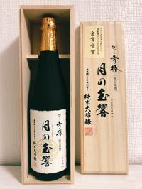 ワイングラスで飲む日本酒😳🍶✨✨の写真