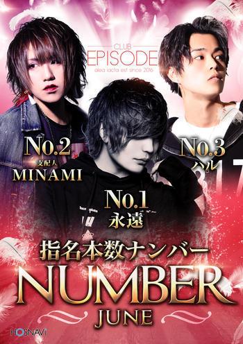 歌舞伎町ホストクラブEPISODEのイベント「6月度指名ナンバー」のポスターデザイン