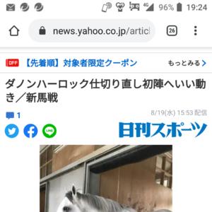 ★8月21~22日コパくじ開催★☆の写真1枚目