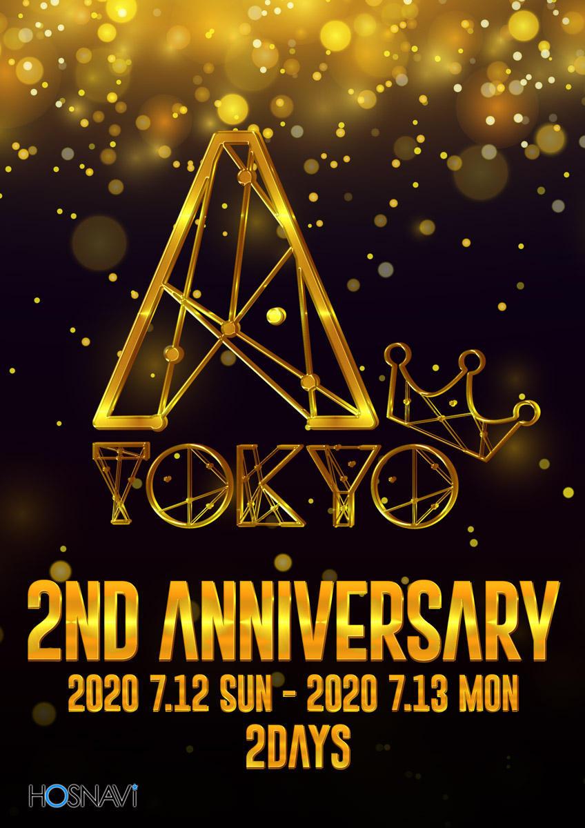 歌舞伎町A-TOKYO -3rd-のイベント「2周年イベント」のポスターデザイン