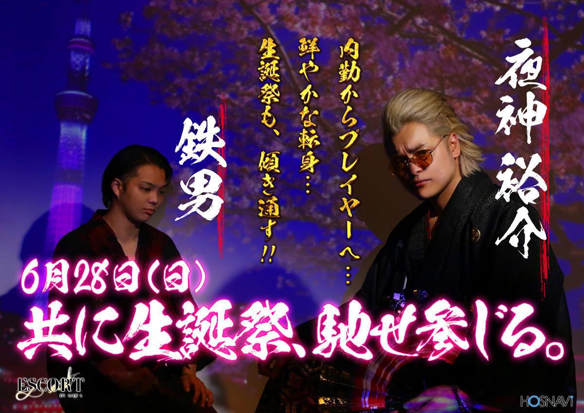 歌舞伎町ESCORTのイベント「合同バースデー」のポスターデザイン