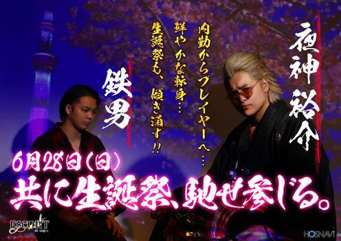 歌舞伎町ESCORTのイベント'「合同バースデー」のポスターデザイン