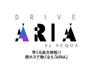 DRIVE ARIA求人写真1
