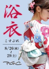 8月28日(金)写真2