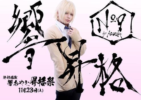 歌舞伎町ホストクラブNo9のイベント「響あやと昇格祭」のポスターデザイン