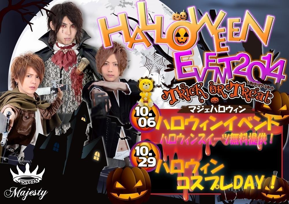 歌舞伎町Majestyのイベント「10/29 ハロウィンコスプレDAY」のポスターデザイン