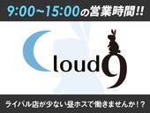 Cloud9 -3rd-求人写真