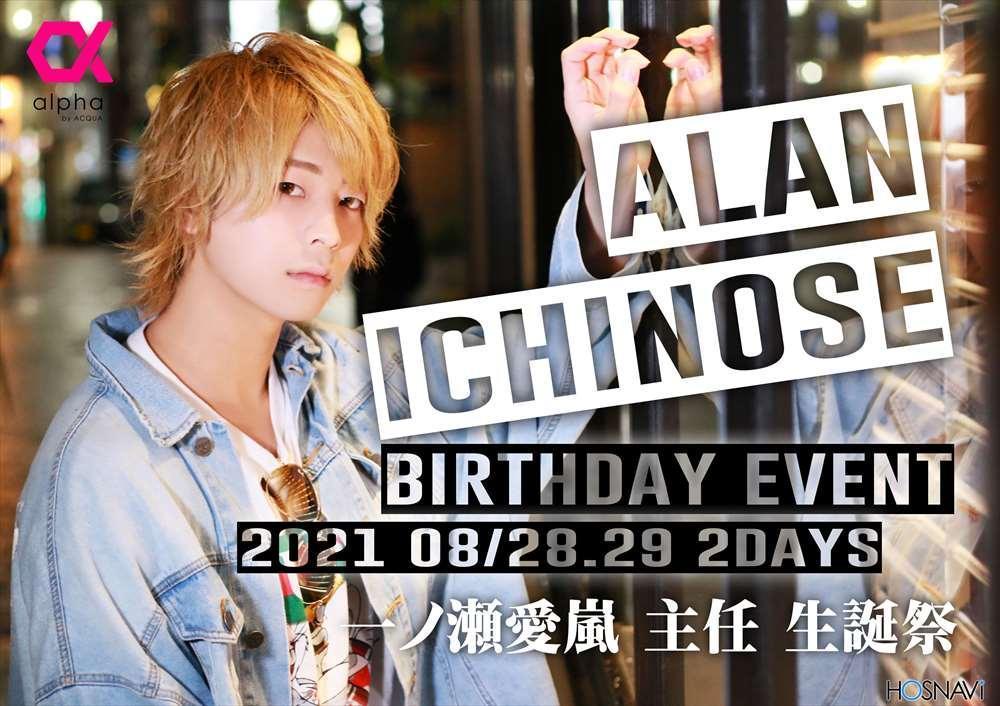 歌舞伎町alphaのイベント「一ノ瀬愛嵐バースデー」のポスターデザイン