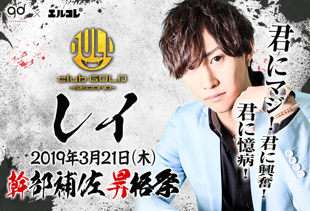 歌舞伎町GOLD secondのイベント「レイ昇格祭」のポスターデザイン