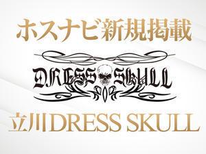 ニュース「立川「DRESS SKULL」ホスナビ新規掲載!!」