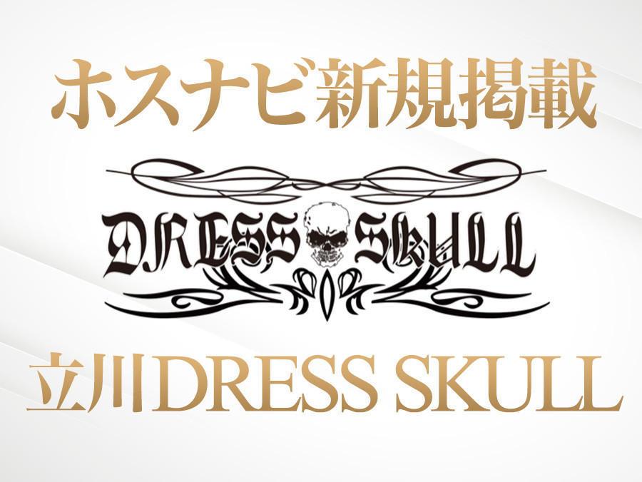 立川「DRESS SKULL」ホスナビ新規掲載!!のアイキャッチ画像
