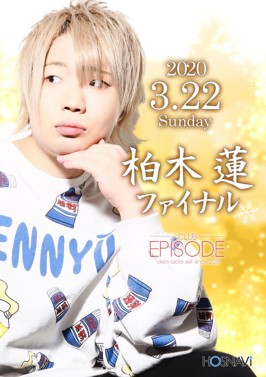 歌舞伎町EPISODEのイベント「柏木蓮ファイナル」のポスターデザイン