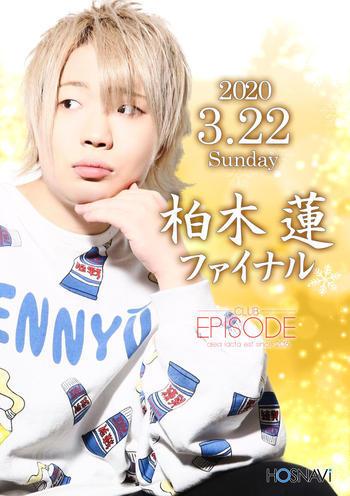 歌舞伎町ホストクラブEPISODEのイベント「柏木蓮ファイナル」のポスターデザイン