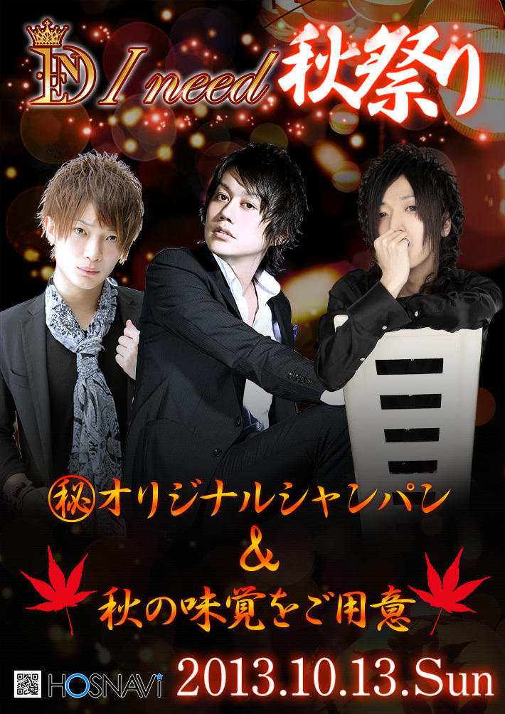 歌舞伎町I needのイベント「秋祭り」のポスターデザイン
