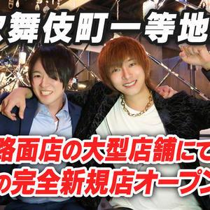 歌舞伎町ホストクラブ「arc -FORTISSIMO 2部-」の求人写真1