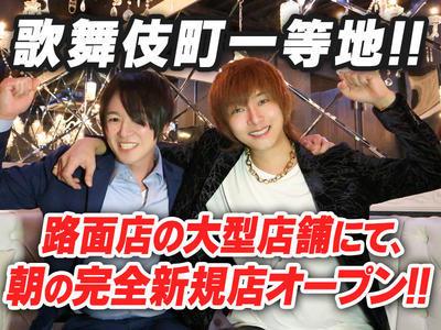 歌舞伎町arc -FORTISSIMO 2部-「☆朝の完全新規店オープン☆」
