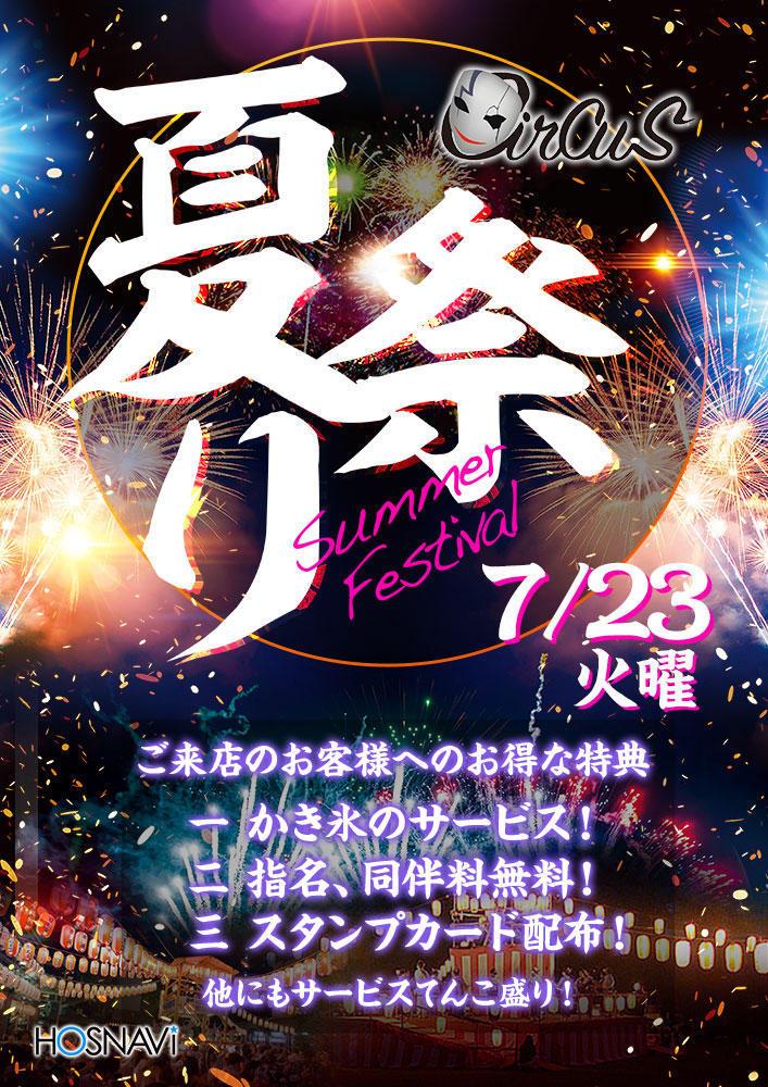 歌舞伎町Circusのイベント「夏祭りイベント」のポスターデザイン