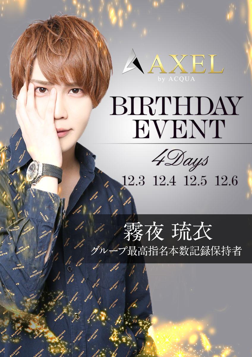歌舞伎町AXELのイベント「霧夜琉衣バースデー」のポスターデザイン