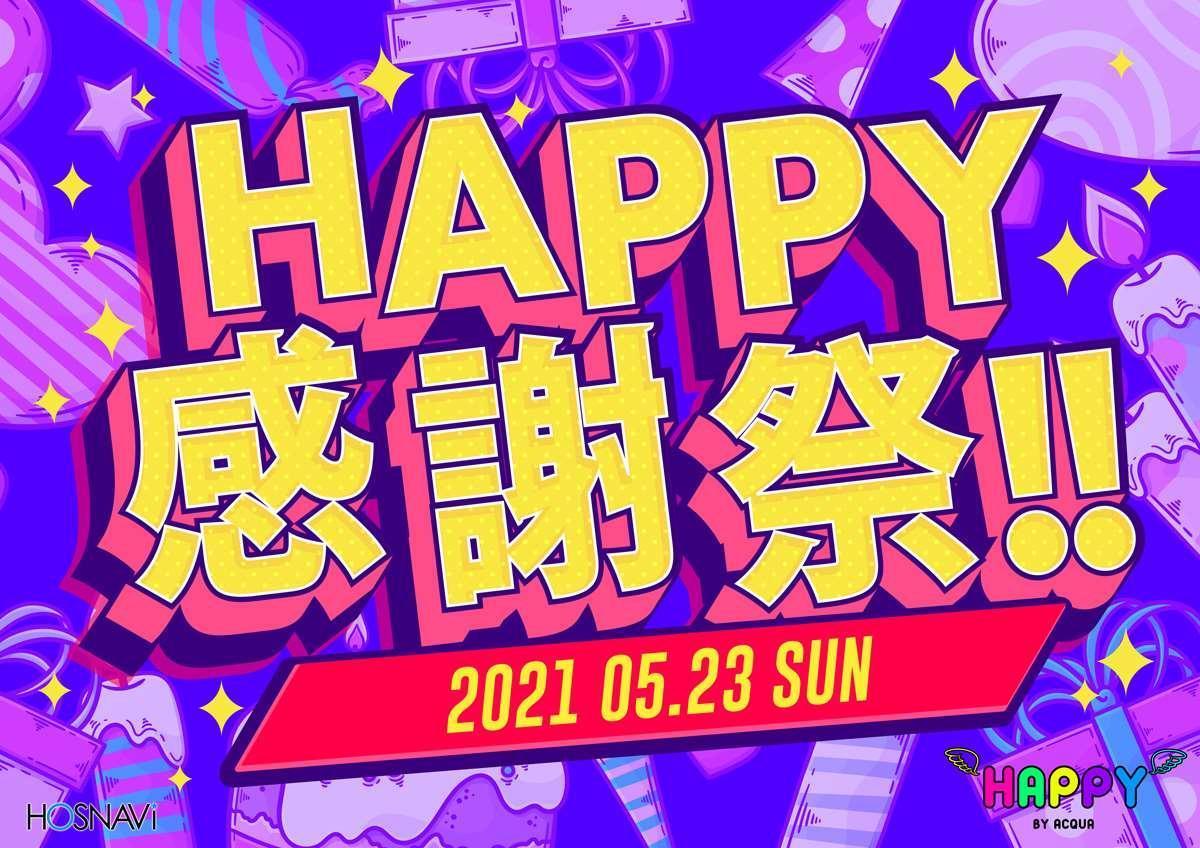 歌舞伎町HAPPYのイベント「HAPPY感謝祭」のポスターデザイン