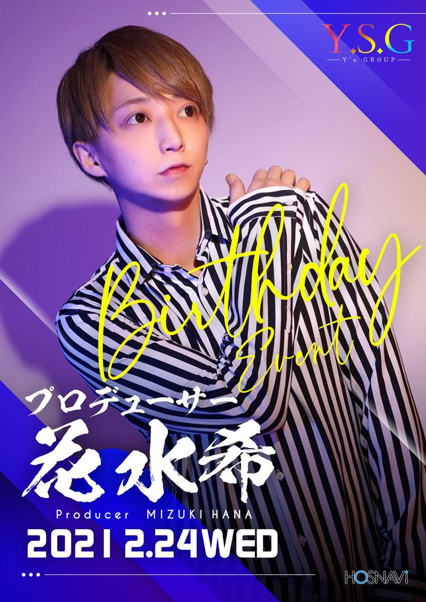 歌舞伎町Y.S.G のイベント「水希 バースデー」のポスターデザイン