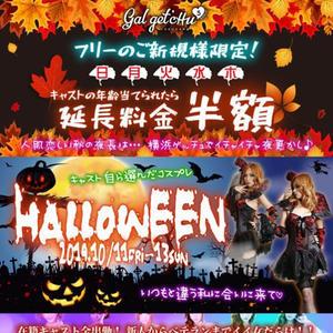 10/11(金)フリーコスプレイベント解禁♡♡の写真1枚目