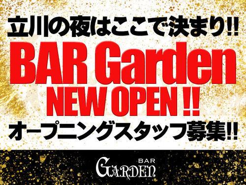 立川BAR Garden「オープニングスタッフ募集開始!!」