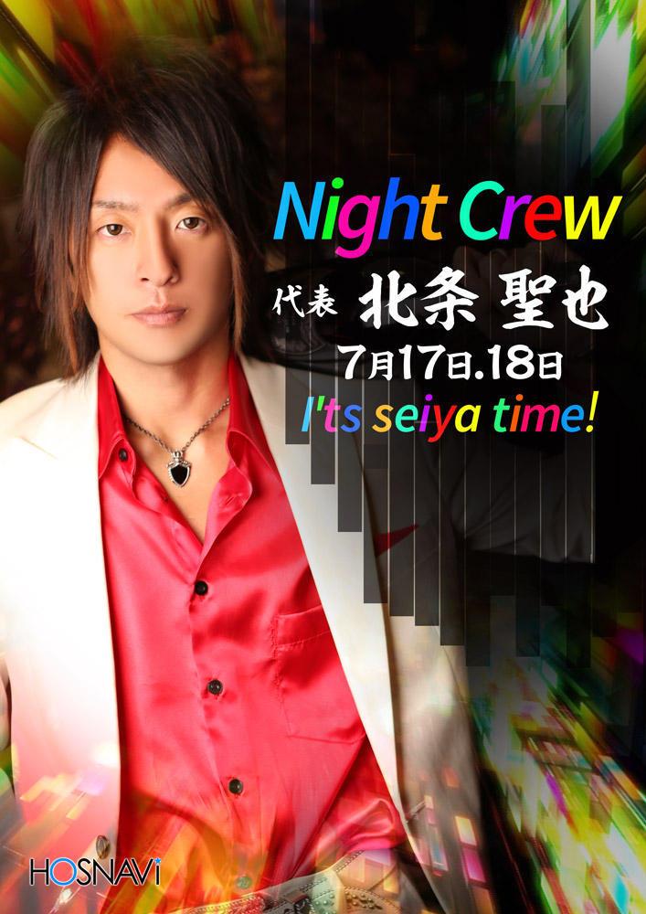 歌舞伎町Night Crewのイベント「北条聖也バースデー」のポスターデザイン