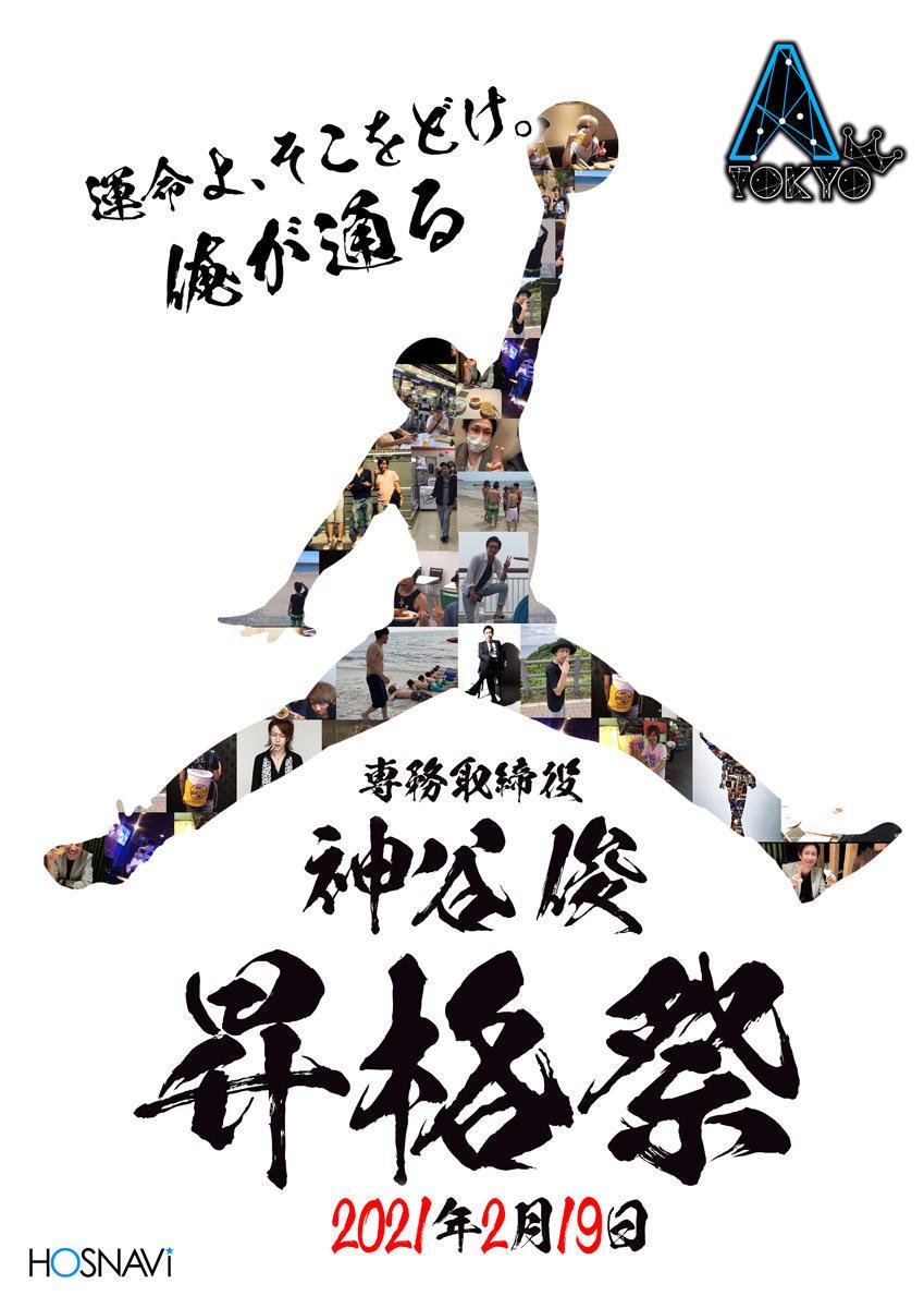 歌舞伎町A-TOKYO -3rd-のイベント「俊 昇格祭」のポスターデザイン