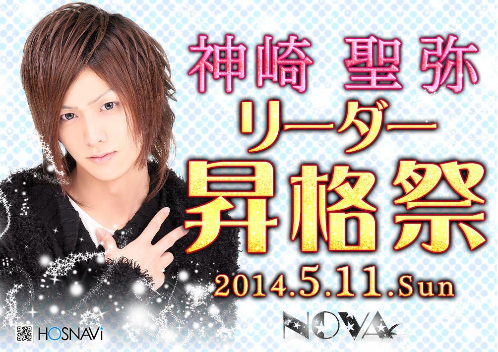 歌舞伎町NOVAのイベント「神崎聖弥 昇格祭」のポスターデザイン
