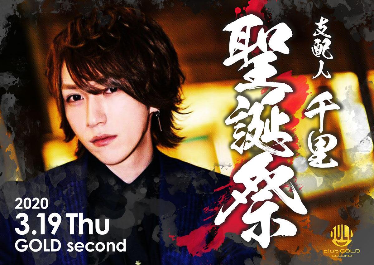 歌舞伎町GOLD secondのイベント「千里 聖誕祭」のポスターデザイン