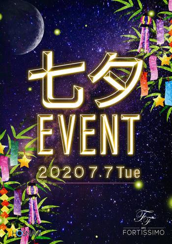 歌舞伎町arc -FORTISSIMO-のイベント'「七夕イベント」のポスターデザイン