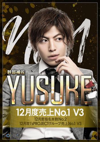 歌舞伎町ホストクラブarc -PIANISSIMO-のイベント「12月度ナンバー1」のポスターデザイン