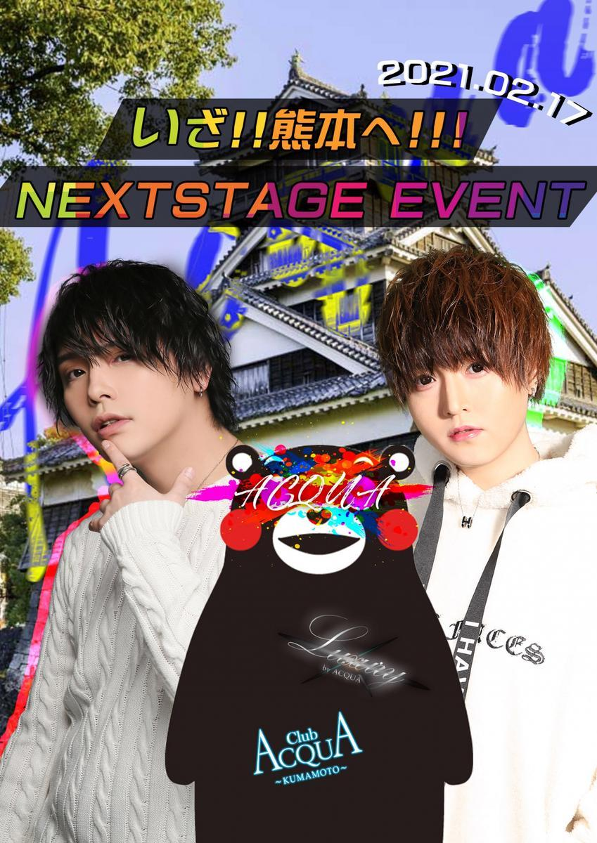 熊本ACQUA ~KUMAMOTO~のイベント「NEXTSTAGE EVENT」のポスターデザイン